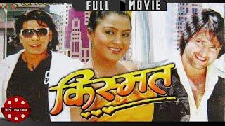 KISMAT | Nepali Full Movie | Aryan Sigdel | Rekha Thapa | Biraj Bhatta