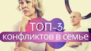 Конфликты в семье и их решение ТОП 3
