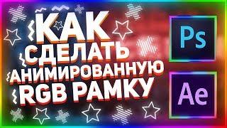 Как сделать Анимированную RGB РАМКУ | РГБ Анимация для стрима и видео | Эффект