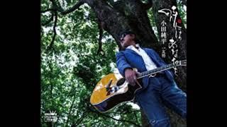 時にはあなたを    小田純平  8/8発売!!
