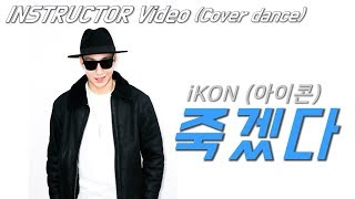 [ iKON (아이콘) - 죽겠다 (Killing Me) ] INSTRUCTOR Pil / Cover dance