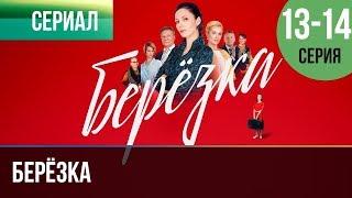 Берёзка 13 и 14 серия - Мелодрама | Фильмы и сериалы - Русские мелодрамы