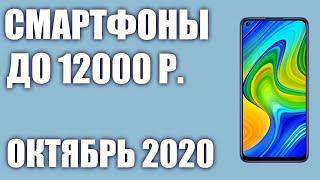 ТОП—10. Лучшие смартфоны до 12000 рублей. Октябрь 2020 года. Рейтинг!
