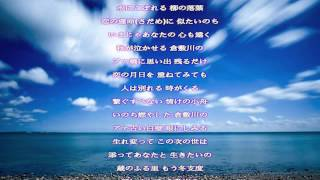 倉敷川遠歌/中村美律子/歌詞付き Relaxing Music