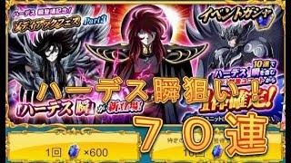 【聖闘士星矢ZB】ゾディアックフェスPart3でハーデス瞬を狙う!70連【ゾディアックブレイブ】