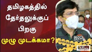தமிழகத்தில் தேர்தலுக்குப் பிறகு முழு முடக்கமா?: ராதாகிருஷ்ணன் விளக்கம் | Lockdown | Corona