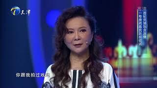 《你看谁来了》20180901:蔡明首轮竞猜饱含深情 金牌搭档潘长江惊喜现身