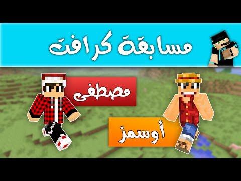 #مسابقة_كرافت : iioCMz ضد Mustafa GameOver