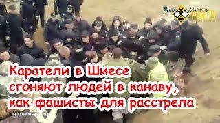 Шиес: людей каратели согнали в канаву и держали там по дулами...