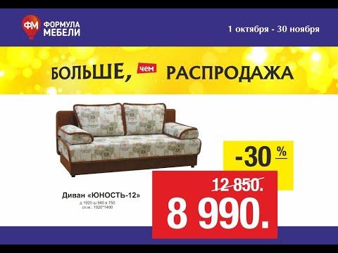 """В сети салонов """"Формула Мебели"""" - Больше, чем распродажа!"""