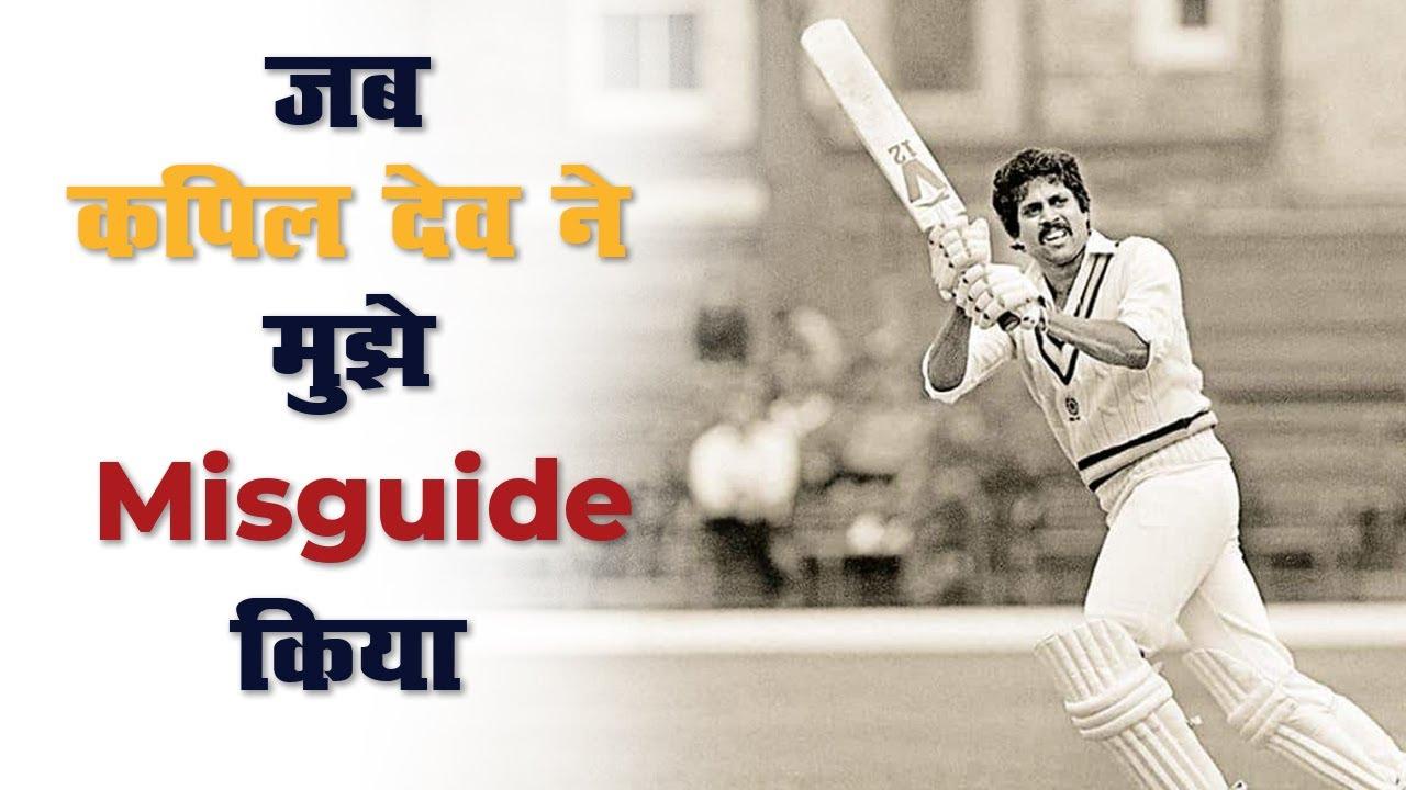 How Kapil Dev Misguided Me by Dr. Praveen Singh 'Deepak'