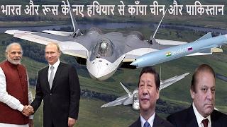 भारत और रूस बना रहा है ऐसा हथियार की रो रहे है चीन पाकिस्तान