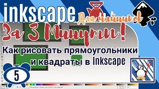 5.Inkscape За 3 минуты:Как рисовать прямоугольники и квадраты в Inkscape/Простые фигуры в инкскейп