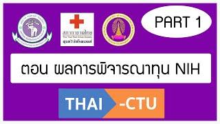 """""""THAI CTU ตอนที่ 1:  ผลการพิจารณาทุน NIH"""""""