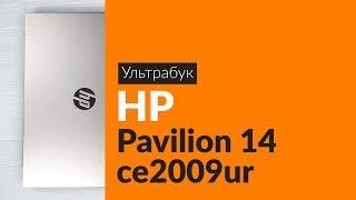 Розпакування ультрабука HP Pavilion 14 ce2009ur / Unboxing HP Pavilion 14 ce2009ur