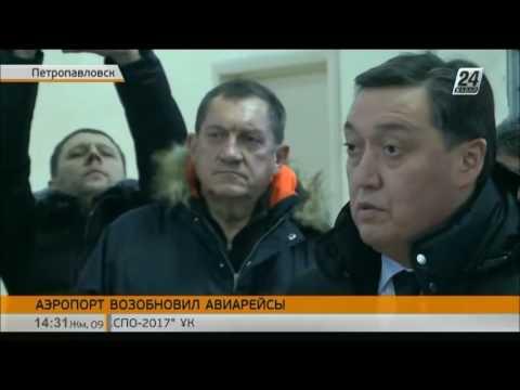 Аэропорт Петропавловска возобновил авиарейсы