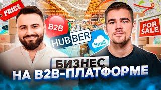 Артем Шевченко, Hubber: B2B платформа, которая делает e-commerce эффективнее |ПРОДУКТИВНЫЙ РОМАН #51