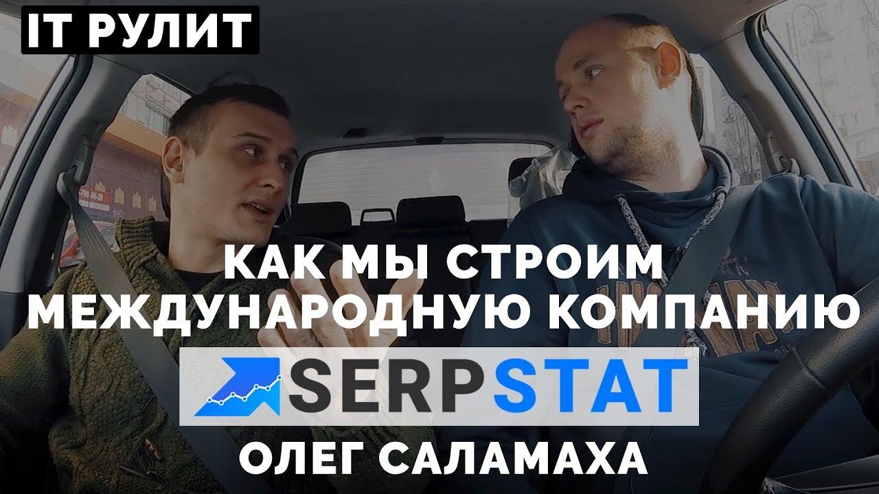 Олег Саламаха, Serpstat: Как мы строим международную компанию. Блог IT РУЛИТ