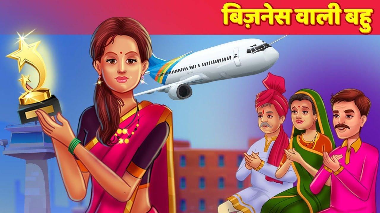 बिज़नेस वाली बहु Business Women Bahu हिंदी कहानियाँ | Moral Story | Hindi Fairy Tales
