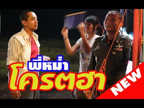 THAI MOVIE COMEDY หนังตลกไทย   หนังตลกใหม่ล่าสุด 2017 ฮาๆ
