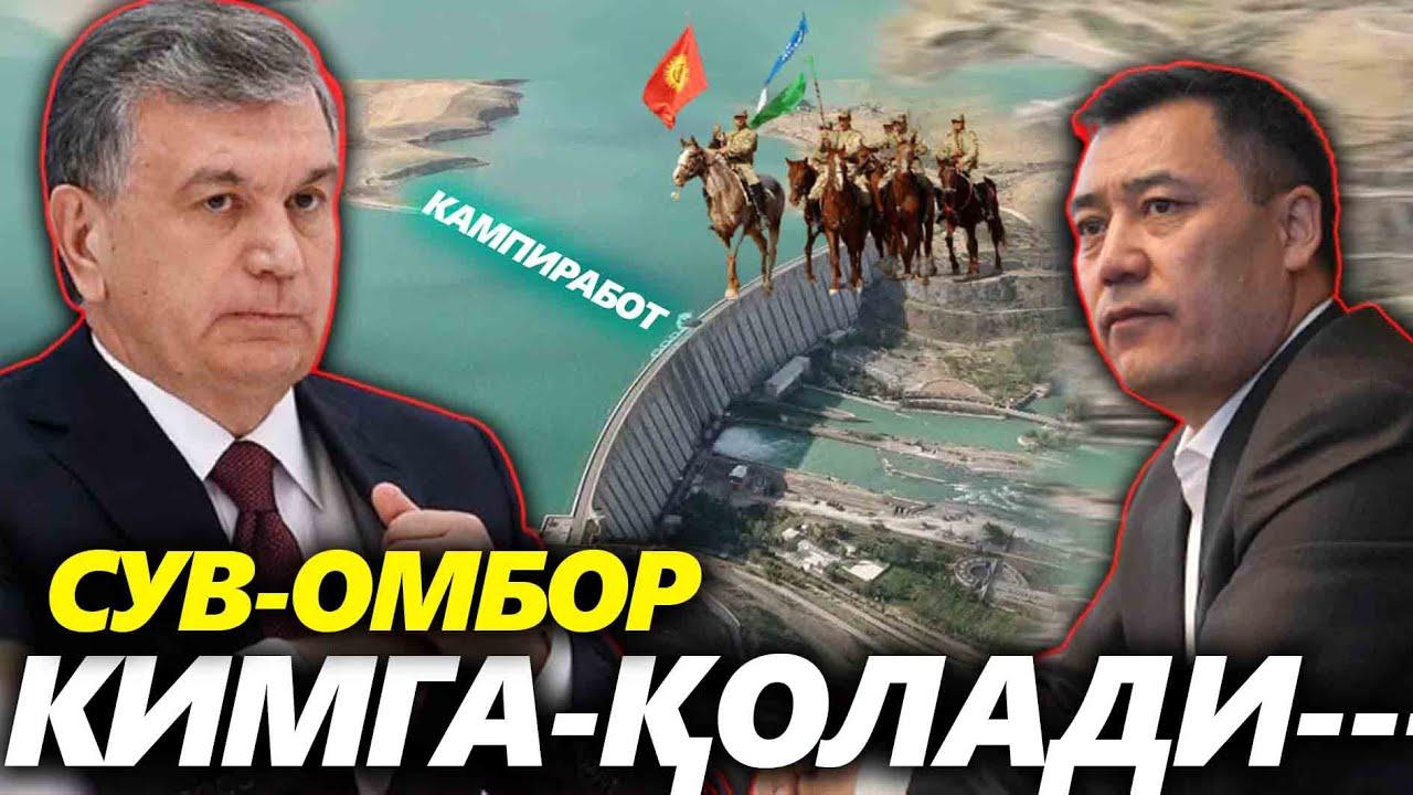 ТЕЗКОР--СУВ ОМБОР КИМГА ҚОЛИШИ АНИҚ БУЛДИ MyTub.uz TAS-IX