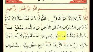 Ayetel Kürsi 1 - Ok Takipli Kur'an-ı Kerim Tilaveti