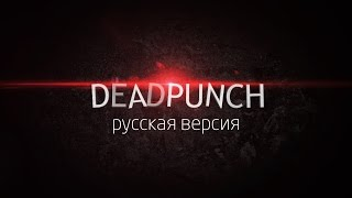 Deadpunch [RED-BAND] Trailer - Deadpool/One-Punch Man [RUS]