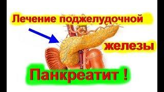 Панкреатит. Лечение Поджелудочной железы - необычное в домашних условиях. Снять Воспаление
