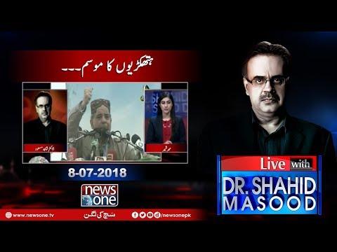 Live with Dr.Shahid Masood   8-July-2018   Captain Safdar   NAB   Nawaz Sharif  