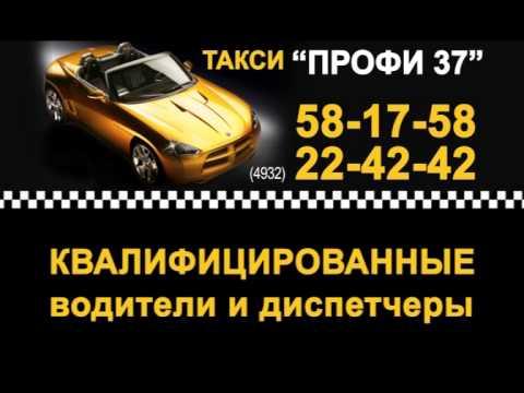 Такси Профи 37