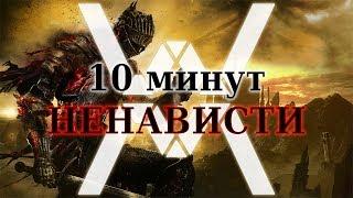 """Dark Souls - не """"сложная"""" игра (10 минут НЕНАВИСТИ)"""