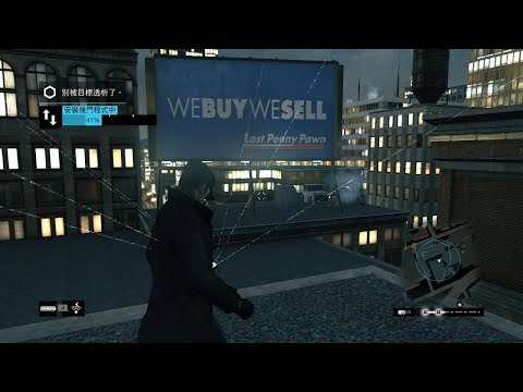 Watch Dogs - Using R16 Fire Escape Roof