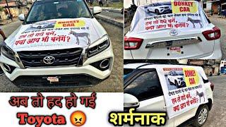 Toyota Urban Cruiser Donkey Car   Customer को बोला जो करना है करो, 9 महीने तक घुमाया 😡 #scam #toyota