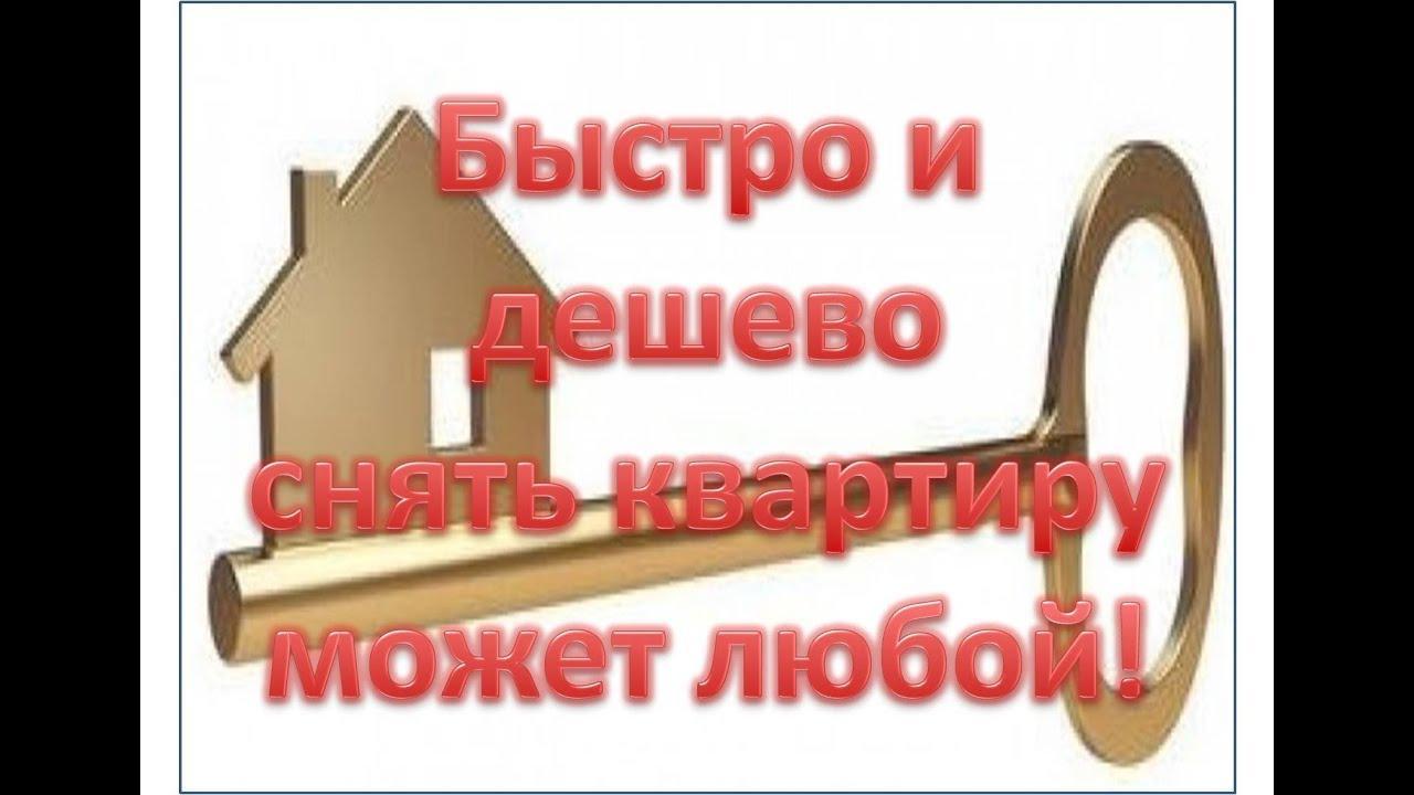 Снять квартиру или комнату в аренду в Москве без посредников