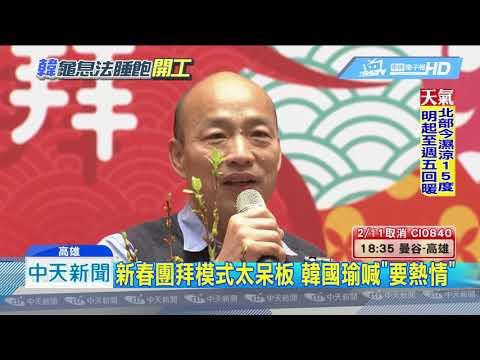 20190211中天新聞 韓國瑜市府新春團拜 接見上海台商團拚經濟
