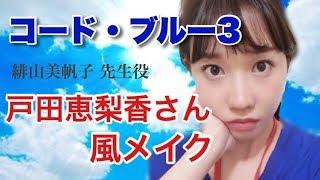 大人気ドラマ「コードブルー3」の緋山美帆子先生役、戸田恵梨香さん風...