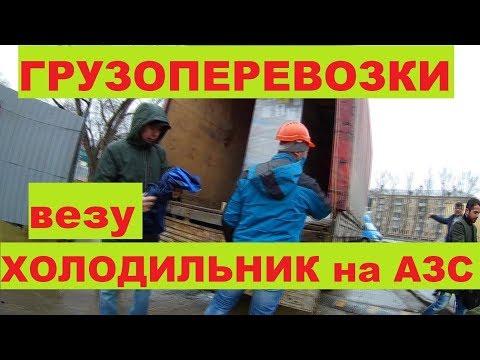 Грузоперевозки на Пятитоннике ХОЛОДИЛЬНИК