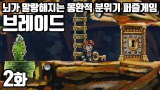 브레이드 [2화] 몽환적 분위기의 동화풍 퍼즐게임! 김용녀 실황 (Braid)