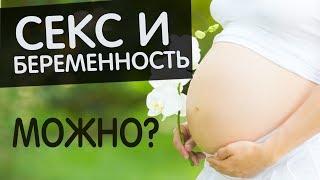 Секс во время беременности. Священник Максим Каскун