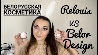 Белорусская косметика 2017/ Сравнение хайлайтеров от Relouis и Belor Design