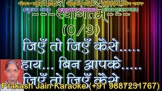 Jiyen To Jiyen Kaise Bin Aapke (3 Stanzas) Demo Karaoke With Hindi Lyrics (By Prakash Jain)
