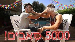 חגיגת 5 אלף רשומים לערוץ!!!   אתגר נסה לא לצחוק!