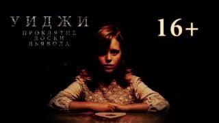 УИДЖИ. ПРОКЛЯТИЕ ДОСКИ ДЬЯВОЛА В кино с 10 ноября