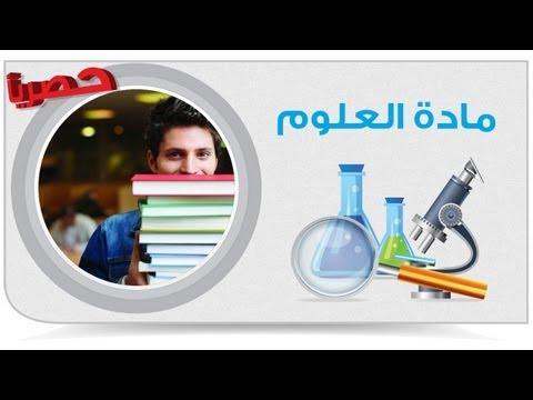 العلوم - الصف الثالث الإعدادى| القوى و الحركة 3