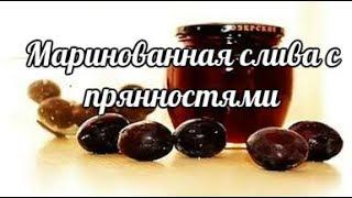 Маринованная слива с прянностями........)))))))))