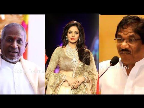 நடிகை ஸ்ரீதேவி மரணம் :  Ilayaraja, Bharathiraja இரங்கல் | Actress Sridevi Passed Away