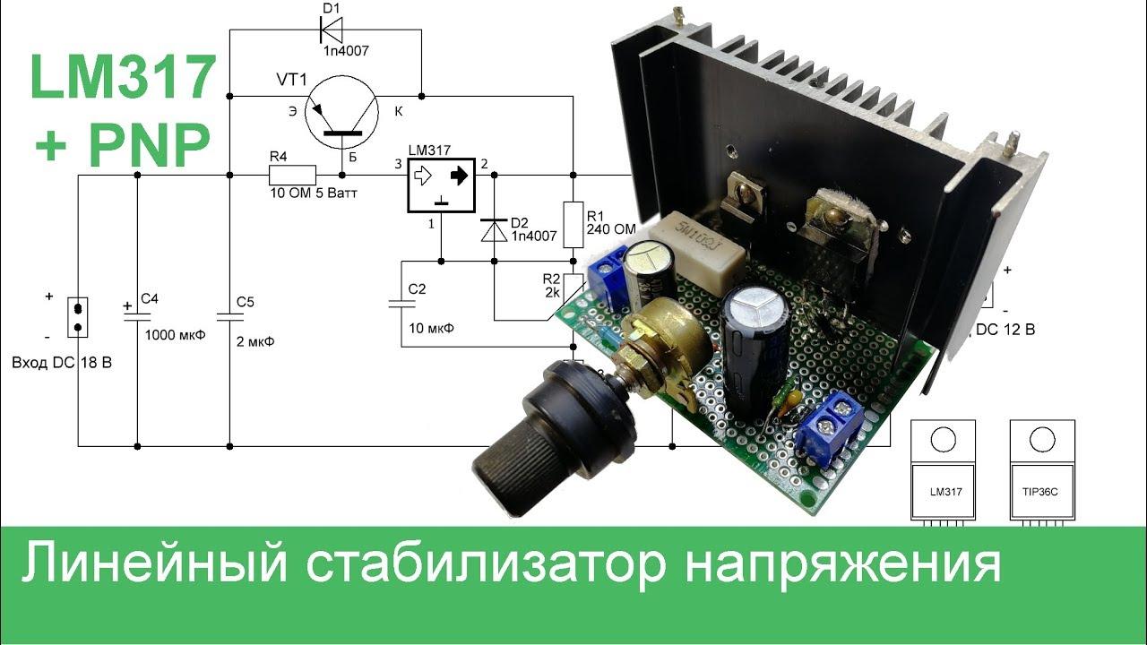 Линейный стабилизатор напряжения на LM317 и PNP транзисторе своими руками + схема