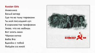 Комбинация - Белый вечер (official audio album)