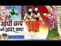 Download गोपीचंद की अमरकथा || GOPICHAND KI AMAR KATHA || NARENDR KAUSHIK MP3 song and Music Video