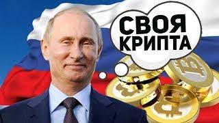 Биткоин Новая Криптовалюта России Выходит на Рынок! Нефтяная Криптовалюта РФ Март 2019 Прогноз